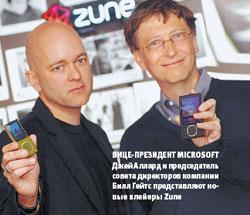 Вице-президент Micro?soft Джей Аллард и председатель совета директоров компании Билл Гейтс представляют новые плейеры Zune