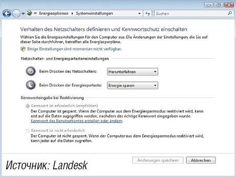 Рисунок 1. Windows Vista позволяет назначать функции экономии энергии отдельным клавишам.