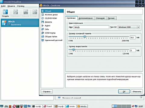 Рис. 2. Панель настроек Virtual Box