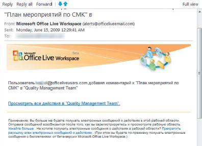 Экран 10. Оповещение об изменениях в рабочей области, отправленное по почте
