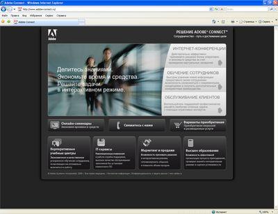 Adobe-connect.ru весьма точно копирует аналогичный сайт Adobe-connect.de