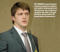 По словам Евгения Климова, основных вариантов подчинения службы информационной безопасности три: генеральному директору либо совету директоров, департаменту ИТ, департаменту безопасности