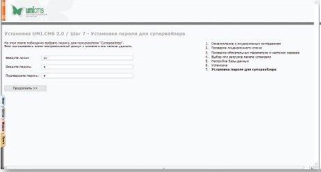 Инсталляция UMI.CMS, шаг седьмой  —  регистрируем супервайзера сайта