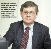 Николай Пунтиков: «В Китае нас интересуют прежде всего Пекин и Шанхай, но производственные площадки и представительства могут появиться и в провинции»
