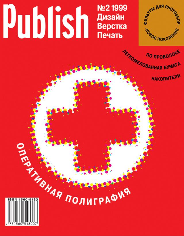 Журнал Publish выпуск 02, 1999
