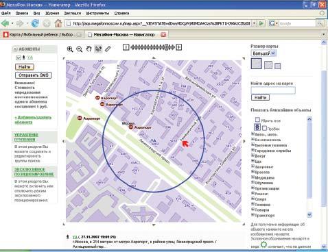 узнать местонахождение телефона через интернет