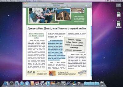 Выделение текста в документе с несколькими колонками в приложении Snow Leopard Preview осуществляется гораздо более точно