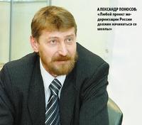 Александр Поносов: «Любой проект модернизации России должен начинаться со школы»