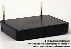 В Nokia Siemens Networks считают, что решение Femto Home Access отвечает реальным потребностям рынка