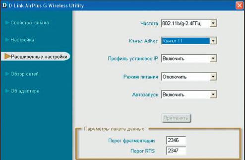 Рисунок 6. Экран расширенных настроек