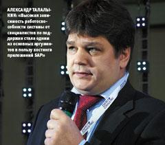Александр Талалыкин: «Высокая зависимость работоспособности системы от специалистов по поддержке стала одним из основных аргументов впользу хостинга приложений SAP»