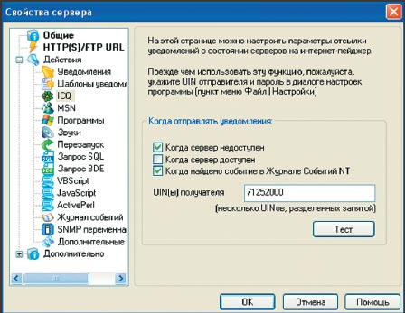 Экран 3. Окно настройки свойств сервера