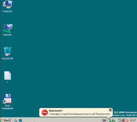 Экран 11. Попытка подключения неразрешенного устройства