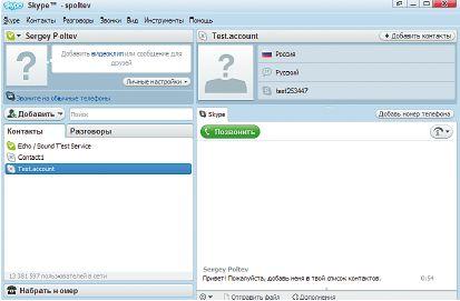 Интерфейс Skype 4.0 в отличие от предыдущих версий реализован в виде одного окна