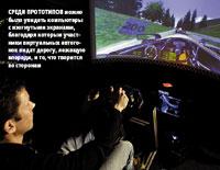 Среди прототипов можно было увидеть компьютеры сизогнутыми экранами, благодаря которым участники виртуальных автогонок видят дорогу, лежащую впереди, ито, что творится по сторонам