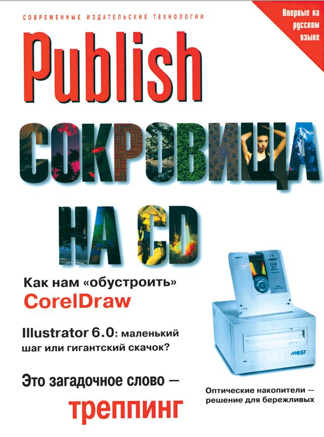 Журнал Publish выпуск 01, 1996