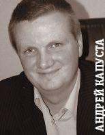 Андрей Капуста