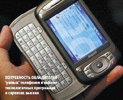 Потребность обладателей 'умных' телефонов ввысокотехнологичных программах исервисах высока