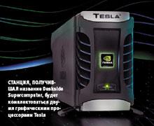 Станция, получившая название Deskside Supercomputer, будет комплектоваться двумя графическими процессорами Tesla