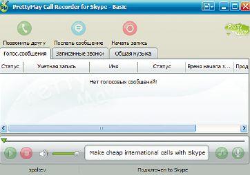 Pretty May Call Recorder for Skype(http://www.prettymay.net/callrecorder/index.htm) — удобная и бесплатная (в базовой версии) программа, реализующая функции автоответчика и записи разговоров для Skype