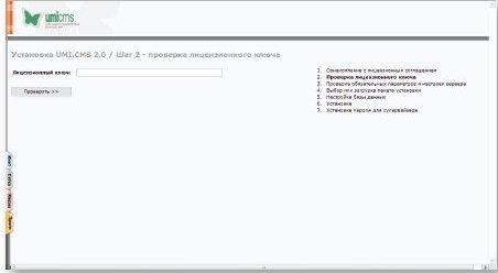 Инсталляция UMI.CMS, шаг второй  —  вводим лицензионный ключ