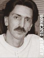 Андрей Лысиков
