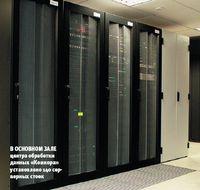 В основном зале центра обработки данных «Комкора» установлено 140 серверных стоек