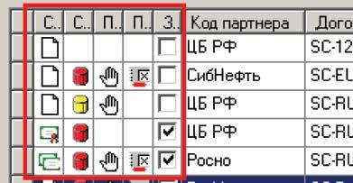 Рис.2. Вариант интерфейса реестра договоров с индикаторами сигнальной информации.
