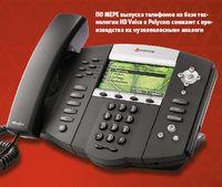 По мере выпуска телефонов на базе технологии HD Voice в Polycom снимают с производства их «узкополосные» аналоги