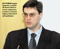 По словам Андрея Гриненко, наличие CA Service Desk помогает оперативно узнавать овозникающих упользователей проблемах