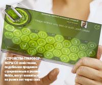 Устройства-трансфор?меры со свойствами, подобными продемонстрированным вролике Nokia, могут появиться на рынке лет через семь
