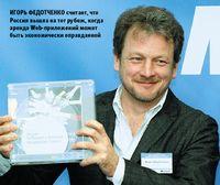 Игорь Федотченко считает, что Россия вышла на тот рубеж, когда аренда Web-приложений может быть экономически оправданной