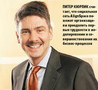Питер Кюрпик считает, что социальная сеть AlignSpace поможет организациям преодолеть первые трудности вмоделировании исовершенствовании их бизнес-процессов