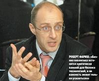 Роберт Фариш: «Биз?нес-аналитика останется критически важной для бизнеса технологией, иее важность может только усилиться»»