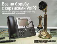 В РСПП намерены создать рабочую группу, задачей которой станет разработка рекомендаций по совершенствованию нормативно-правовой базы в области IP-телефонии