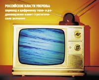 Российские власти уверены: переход к цифровому теле- и радиовещанию имеет стратегическое значение