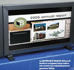 32‑дюймовая модель BDL3221V является младшим представителем семейства информационных дисплеев Philips