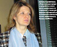 Наталья Касперская: «Реорганизация процесса разработки ивсего цикла продуктового тестирования, атакже расширение партнерской сети позволили заметно повысить эффективность бизнеса InfoWatch»