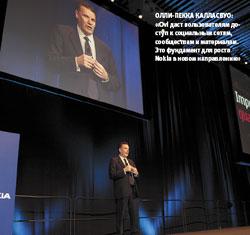 Компания Nokia 4 декабря представила масштабный план расширения своей деятельности за пределы рынка сотовых телефонов — в мир Internet-сервисов, где ей придется напрямую конкурировать с Google, Apple и Microsoft.