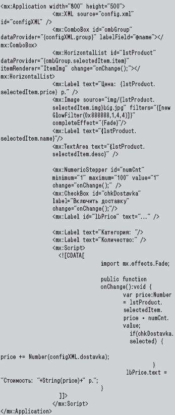 Листинг 2. Работа с источниками данных