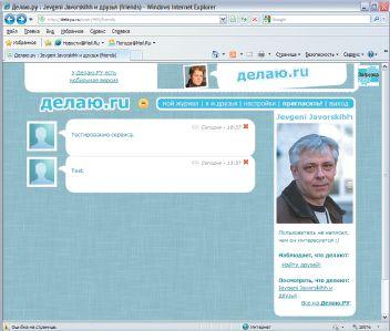 Сверху: по нашему мнению, сервис «Делаю.ру» наиболее сбалансирован в русскоязычной сфере микроблоггинга