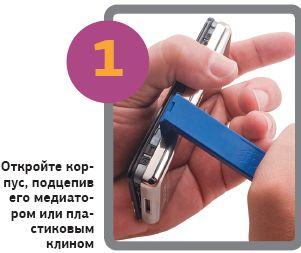 Откройте корпус, подцепив его медиатором или пластиковым клином