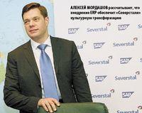 Алексей Мордашов рассчитывает, что внедрение ERP обеспечит «Северстали» культурную трансформацию