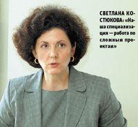 Светлана Костюкова: «Наша специализация — работа по сложным проектам»