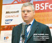 Денис Калинин: «DataFort очень аккуратно относится к выбору предоставляемых услуг»