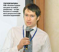 Григорий Варцибасов: «Условие выделения денег на любую инициативу — ее прибыльность и измеримость результатов в финансовом выражении»