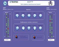 Межстанционный экран «Рубикон» обеспечивает визуальный контроль телекоммуникационной активности