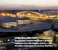 Компания «Аэрофлот — Российские авиалинии» начала переводить в новый терминал все собственные рейсы, а также рейсы партнеров по альянсу SkyTeam