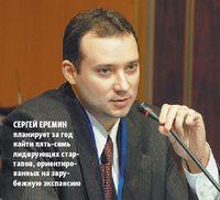 Сергей Еремин планирует за год найти пять-семь лидирующих стартапов, ориентированных на зарубежную экспансию