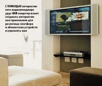 С помощью интерактивного медиаменеджера 5930 IMM оператор может создавать интерактивные приложения для различных платформ и абонентских устройств и управлять ими
